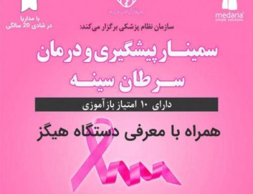 مداریا در سمینار یک روزۀ پیشگیری و درمان سرطان سینه