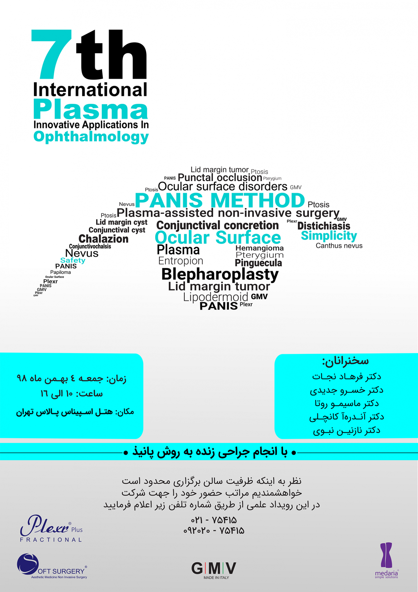 همایش بین المللی کاربردهای پلاسما در حوزه چشم پزشکی