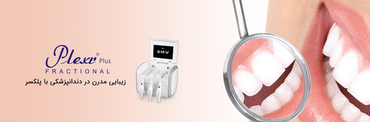 پلکسر دندان پزشکی