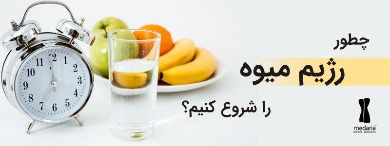 رژیم میوه خواری