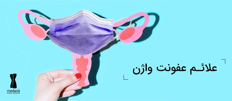 علائم عفونت واژن
