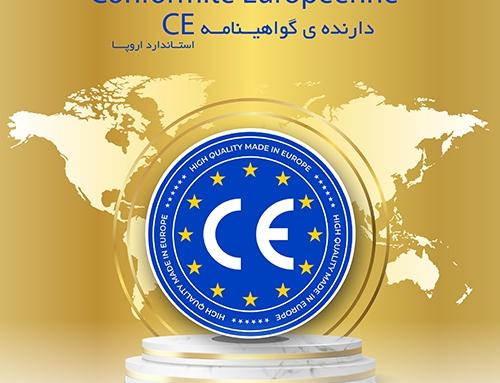 اخذ گواهی CE محصولات